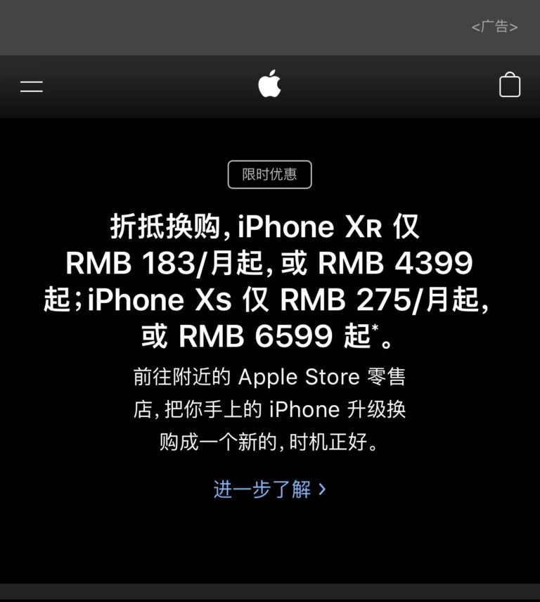 Apple's iPhone XS and iPhone XR Offer In China Gets Extended